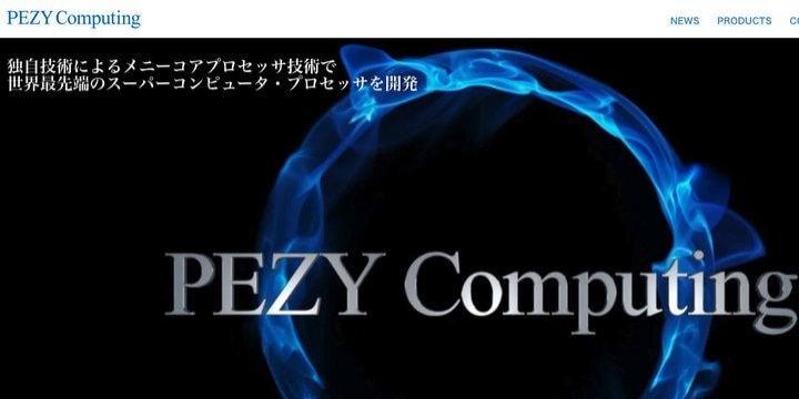 スパコン開発PEZY社長ら逮捕…なぜ「東京地検特捜部」が動いたのか?