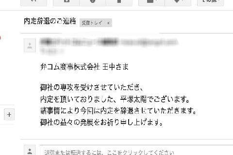 企業からの「お祈りメール」がアリなら、学生の内定辞退もメールだけでOK?