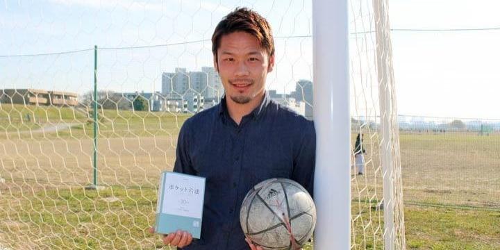 日本人選手、海外サッカークラブ「給与未払い」の壁を突破…FIFAへ提訴して勝利