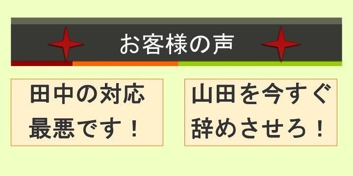 「山田をクビに」お客様の声を社内掲示…「シェアしてなんぼ」「事実確認を」賛否両論
