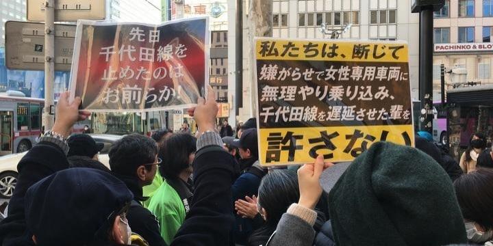 「女性専用車両」反対派とカウンターが渋谷駅前で衝突、「帰れ」コール響き騒然