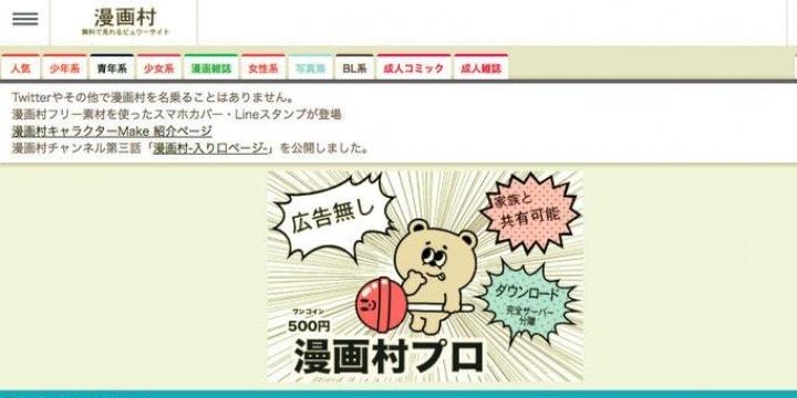 政府の海賊版サイト対策「あまりにも早急で杜撰」、「漫画村」「Anitube」「Miomio」遮断へ