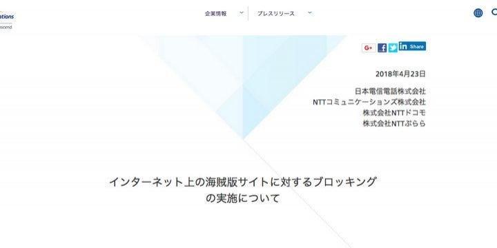 NTTグループ、海賊版3サイトのブロッキング実施へ…「法整備までの短期的な緊急措置」