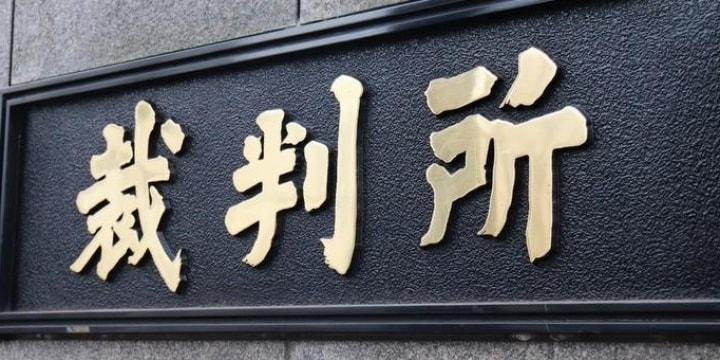 「ブロッキングは違法」中澤佑一弁護士がNTTコムを提訴