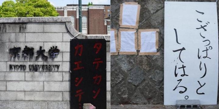 「タテカンカエシテ」 京大「立て看板」一斉撤去、「条例対象外」の構内からも消える