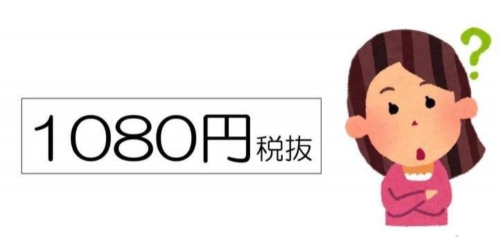 あれっ、「1080円(税抜)」の価格だけ見て「税込価格」と勘違い!