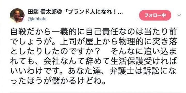 ZOZO 田端信太郎氏「過労自殺は自己責任」で炎上、「もはや乗り越えられた議論」が繰り返される背景