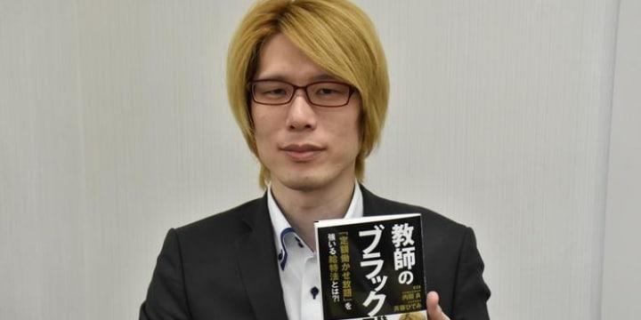 ただ働きを「献身的」と美化する学校現場 諸悪の根源「給特法」に内田良さんが迫る