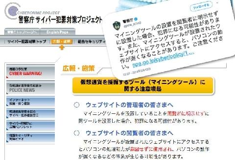 仮想通貨マイニングの摘発、「法律で規制する問題ではない」と田中弁護士が批判