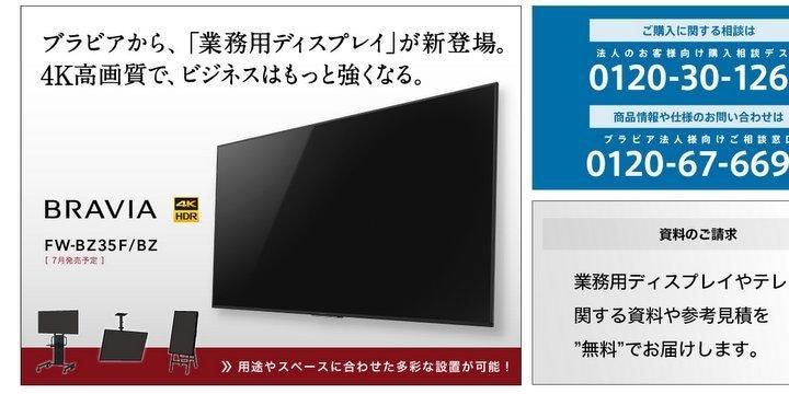 ネットで話題「NHKが映らないテレビ」は本当? ソニー「違います、モニターです」