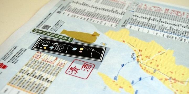 関東信越国税局「酒蔵マップ」が「詳しすぎて凄い」と話題…国税庁「外国の方も楽しんで」