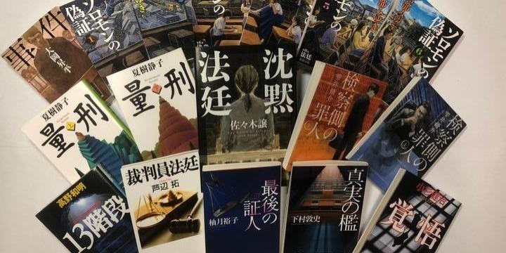 大人が夏休みに読んでおきたい法廷ミステリ、図書館のプロが選んだ10冊はこれだ!
