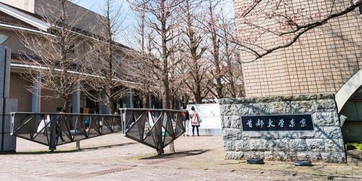 「東京都立大学」復活へ 首都大学東京が2020年4月に改名を正式決定