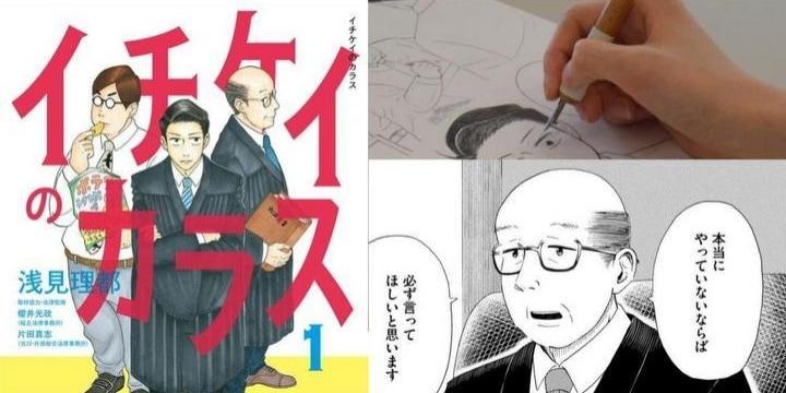 話題の裁判官漫画「イチケイのカラス」作者、初インタビュー…拘置所からのファンレター