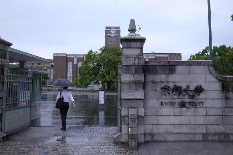 京大学園祭テーマ「当局により撤去されました」に決定、「タテカン問題」を痛烈批判
