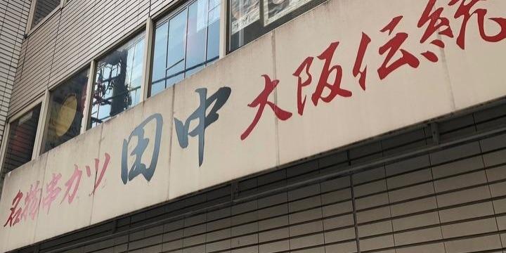 串カツ田中「全面禁煙」が評判…初公開の連結決算はアゲアゲ 2018年11月期第3四半期