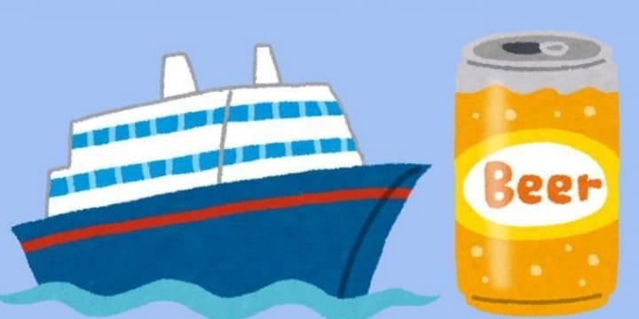 「缶ビール1本30円」驚きのコンテナ船…外国行きは「免税」、国際客船も良心的