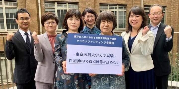 医学部入試差別で弁護団がクラウドファンディング、10時間で250万円達成 女性に共感広がる