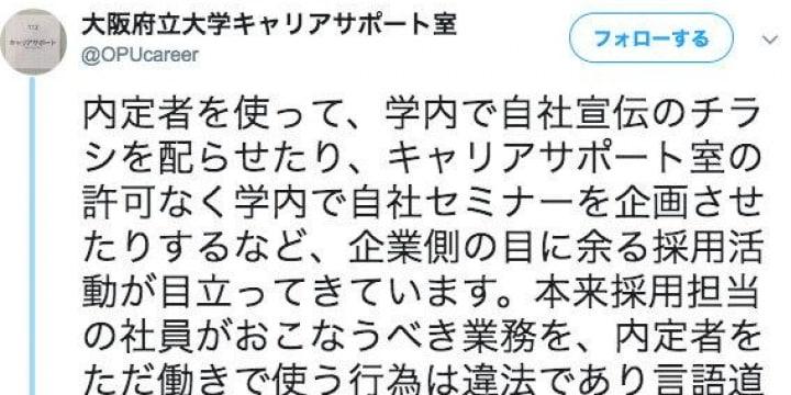 内定者タダ働き…大阪府立大「言語道断」ツイートが話題 企業宣伝チラシ配らせる