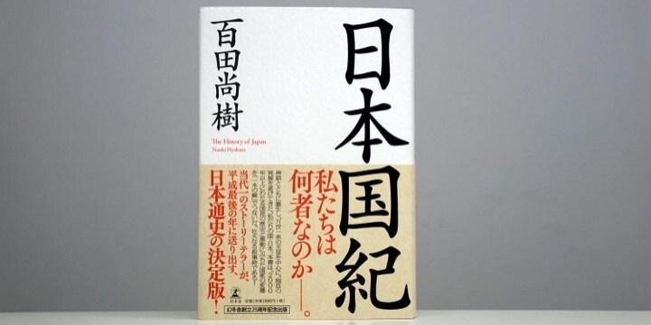 百田尚樹さん『日本国紀』 出典なしでも「ウィキから引用」は成立する?