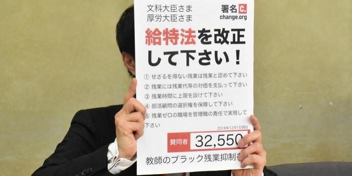 教員の長時間労働をうむ「給特法」改正を 現役教員ら3万2500人分の署名提出