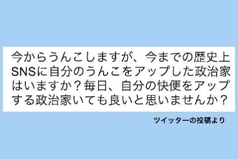 横浜市議名乗るツイッター「今からうんこします」、事務所は「なりすまし」と否定