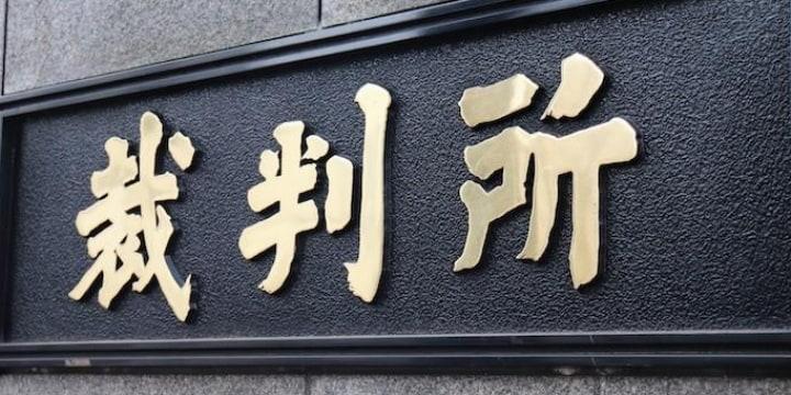 山本一郎氏、カドカワ川上社長を提訴…ブロッキング記事の削除めぐり応酬
