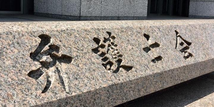 日弁連、弁護士の横領被害に207万円支給 2018年度・依頼者見舞金制度