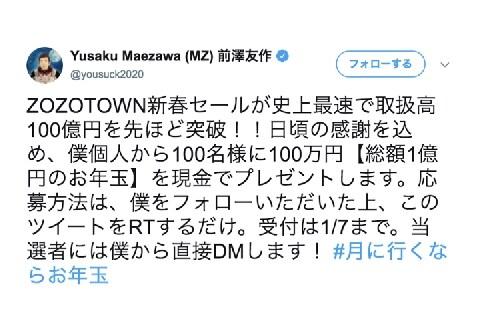 ZOZO前澤氏の「100人に100万」プレゼント、「法の網」にひっかからない巧みさ