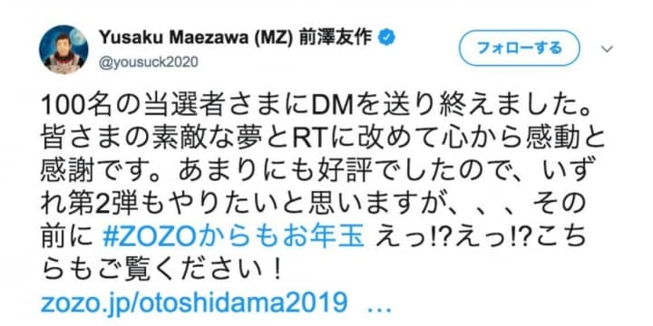 ZOZO前澤社長のマネ「RTしたら抽選で●万円」 プレゼントしなかったら犯罪?