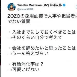 ZOZO前澤社長「採用面接で有給消化率を聞くのは可愛げない」、じゃあいつ聞けばいい?