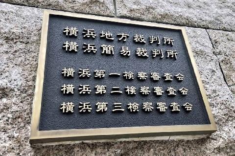コインハイブ事件 高木浩光氏「刑法犯で処罰されるものではない」公判で証言