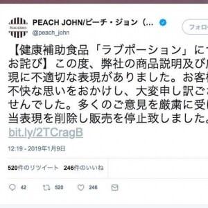 「性犯罪を誘発」ピーチ・ジョン「ラブサプリ」販売停止、もし無断で飲ませたら?