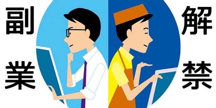 ダブルワークの労災、給付は1社分…副業推進なら「合算」を!