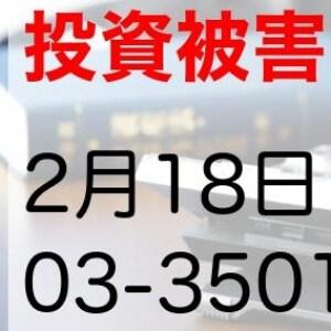 投資・金融商品トラブルで無料の電話相談、東京・2月18日など