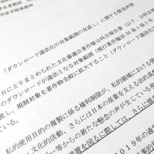 DL違法化、研究者や弁護士ら87人が緊急声明 「国民生活に及ぼす影響、検討が不十分」