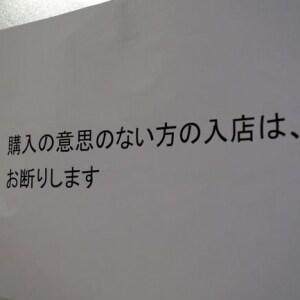 「入店するなら、モノを買え」某おもちゃ屋の掲示、従わないとダメ?
