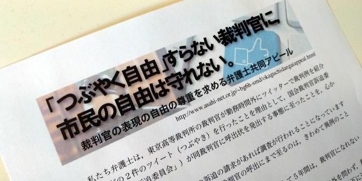 岡口氏の出頭要請「裁判官の表現の自由に重大な脅威」 弁護士有志が賛同者募る