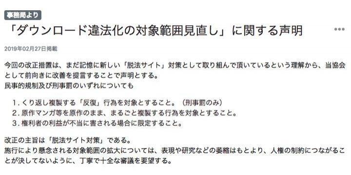 DL違法化、日本漫画家協会が声明「人権の制約につながることが決してないように」