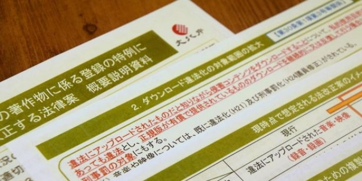 DL違法化「必要な議論尽くされた」「バランスの取れた内容」…文化庁の説明資料入手