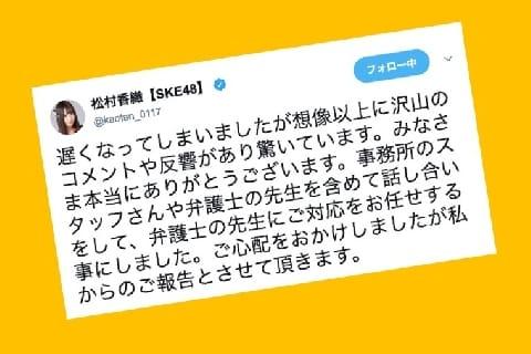 SKE松村さん「履歴書」暴露騒動に学ぶ「採用情報」の扱い方…個人情報保護法と職安法