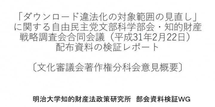 DL違法化「文化庁は与党に正確な情報を提供していない」知財法専門家が批判レポート