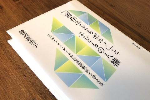 慶應大、渡辺真由子氏の博士学位を取り消し「学位論文に適切な表示を欠く流用があった」
