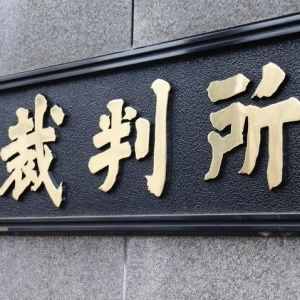 【速報】選択的夫婦別姓訴訟、サイボウズ・青野社長ら原告敗訴 東京地裁