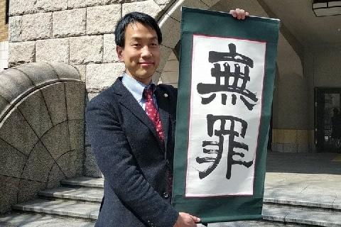 【速報】コインハイブ事件、男性に無罪判決 横浜地裁