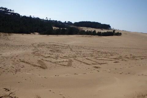 またも鳥取砂丘に落書き「SEBASTiAN」…「禁止条例」施行から10年、後絶たず