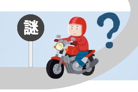 「標識見づらかった」で交通違反取り消しに 安全は「摘発」だけでは守れない