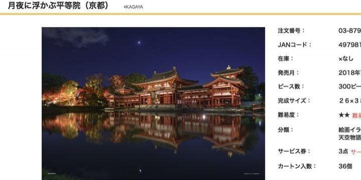 平等院、「無断撮影」のパズル販売停止求め提訴、寺院の権利はどこまで?