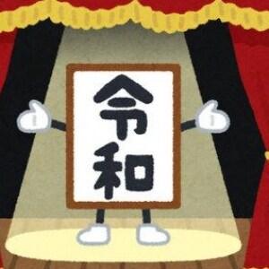 いよいよ「令和元年」。ところで「令和1年」って書いたらダメなの?