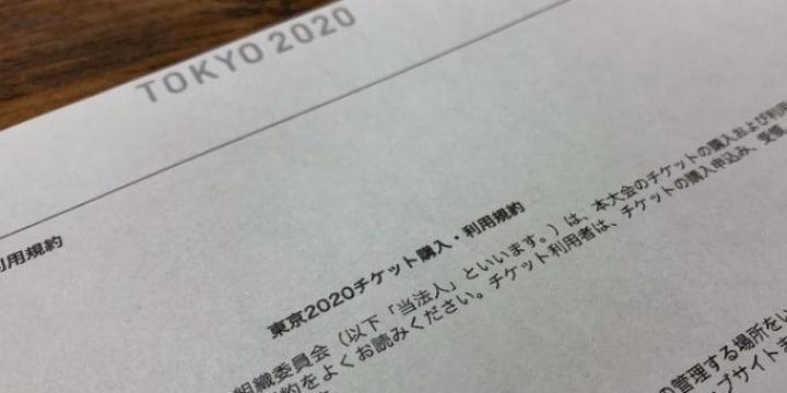 東京五輪チケット規約、IOCに有利すぎ? 福井弁護士が「知っておくべきポイント」解説